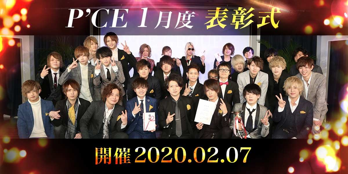 P'CE Group1月度結果表彰式2020.02.07