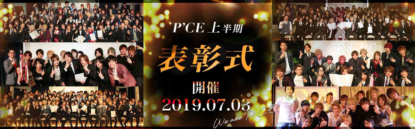 P'CE Group上半期結果表彰式2019.07.03