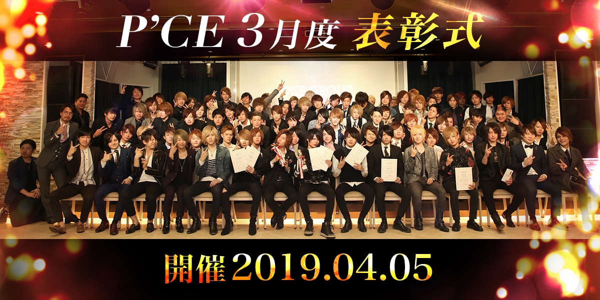 P'CE Group3月度結果表彰式2019.04.05