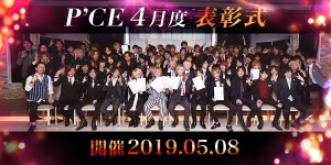 P'CE Group4月度結果表彰式2019.05.08