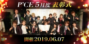 P'CE Group5月度結果表彰式2019.06.07