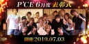 P'CE Group6月度結果表彰式2019.07.03