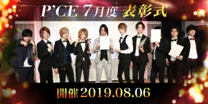 P'CE Group7月度結果表彰式2019.08.06