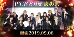 P'CE Group8月度結果表彰式2019.09.06