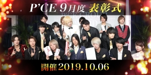 P'CE Group9月度結果表彰式2019.10.06