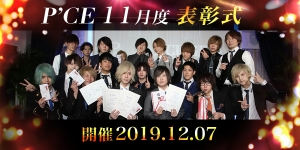 P'CE Group11月度結果表彰式2019.12.07
